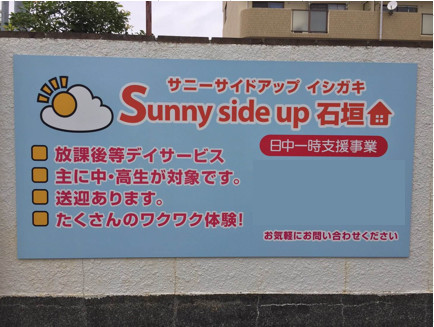 Sunny side up(サニーサイドアップ) 石垣 保育士・指導員のアルバイト情報