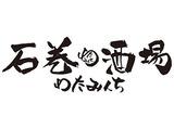 石巻酒場 わたみんち【AP_1194】のアルバイト情報