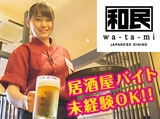 JAPANESE DINING「和民」調布南口店【AP_0117】のアルバイト情報