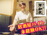 語らい処「坐・和民」肥後橋店【AP_0956】 のアルバイト情報