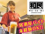 JAPANESE DINING「和民」高知追手筋店【AP_1208】 のアルバイト情報