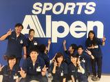 アルペン 多治見店のアルバイト情報