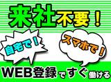 株式会社フルキャストアドバンス 西日本クラウド営業部 関西営業課 /MN1107Y-18Bのアルバイト情報