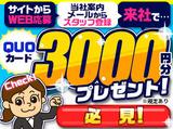 株式会社綜合キャリアオプション  【2005CU1205GA★2】のアルバイト情報