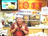 551蓬莱 京都高島屋店のアルバイト情報