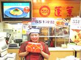 551蓬莱 阪急塚口駅店のアルバイト情報