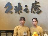 東道後温泉 久米之癒(クメノユ)のアルバイト情報