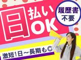 株式会社リージェンシー 秋田支店 /AKMB11091のアルバイト情報