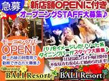 BALI Resort(バリリゾート)のアルバイト情報