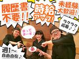 焼肉レストラン 南大門 燕三条店のアルバイト情報