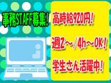 若松塾の個別指導 板宿教室のアルバイト情報