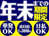 株式会社ヴィ企画 【なんばエリア】/A290301G001のアルバイト情報
