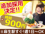 酒食家 とりもん 麻生桜亭 〜薩摩知覧鶏と九州料理〜のアルバイト情報