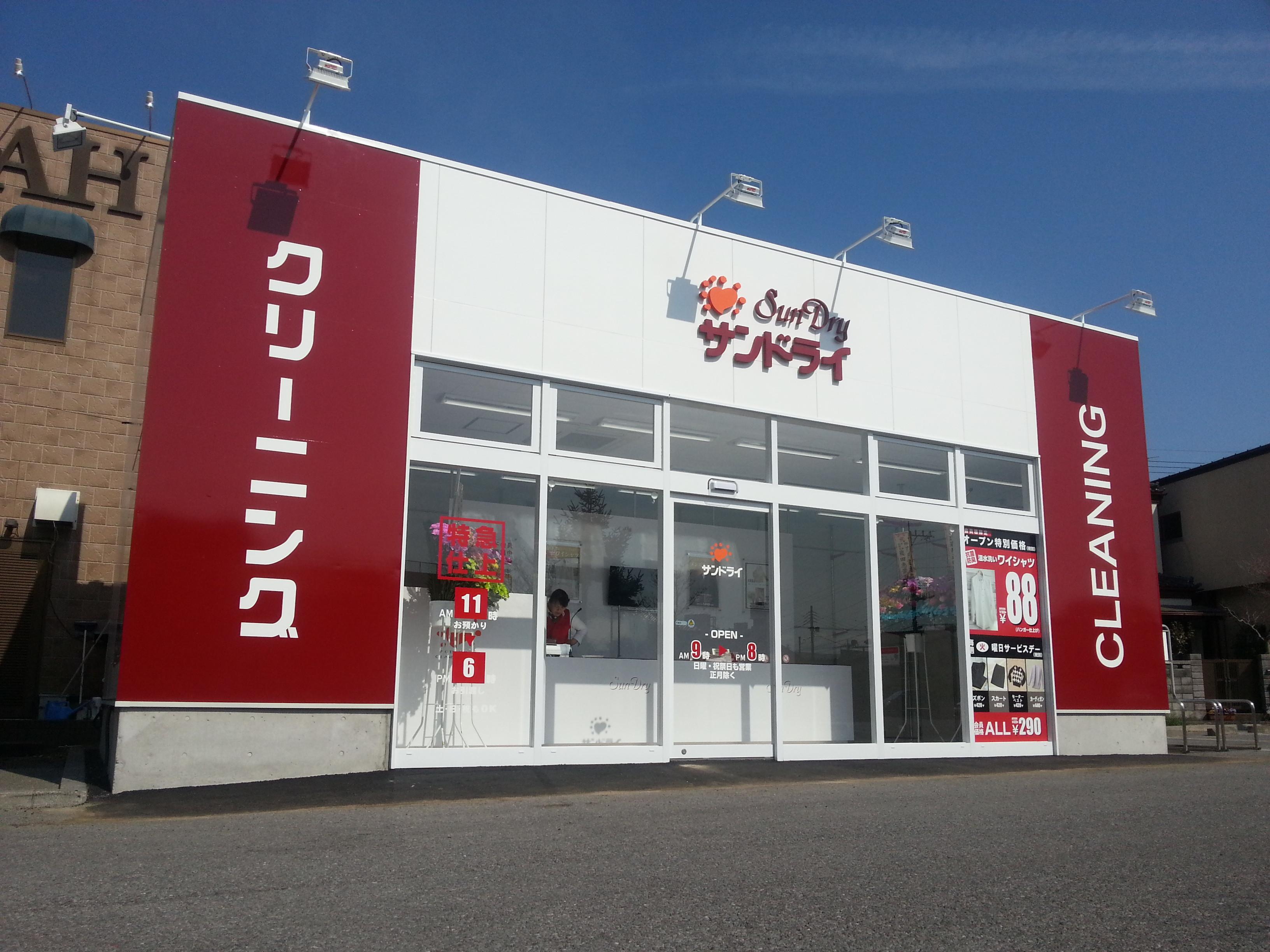 クリーニングサンドライ かましん平松本町店のアルバイト情報