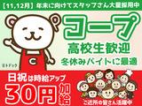 生活協同組合コープさっぽろ 野幌店のアルバイト情報