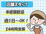 吉野家 静岡瀬名川店のアルバイト情報