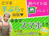 モスバーガー 田崎店のアルバイト情報