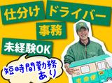 ヤマト運輸株式会社 多賀城店のアルバイト情報