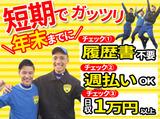 株式会社サカイ引越センター 和歌山支社/りんくう支社のアルバイト情報