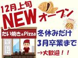 ピザアボカーレ・鯛焼三昧のアルバイト情報