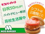 モスバーガー古川南店のアルバイト情報