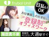株式会社トライバルユニット札幌本社のアルバイト情報