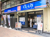 ゆで太郎 西橋本店 ※12月下旬オープンのアルバイト情報
