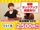 りらくる 京都南店のアルバイト情報