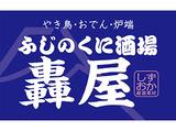 静岡駅南 ふじのくに酒場 轟屋 本店【AP_0775】のアルバイト情報