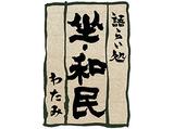 語らい処「坐・和民」徳島両国橋店【AP_0776】 のアルバイト情報