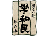 語らい処「坐・和民」東村山駅前店【AP_0753】のアルバイト情報