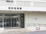昭和税務署のアルバイト情報