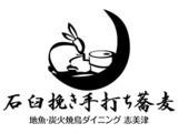 石臼挽き手打ち蕎麦 地魚・炭火焼鳥ダイニング 志美津 のアルバイト情報