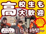 昭和シェル石油 帯広西SS(宮本商産(株))のアルバイト情報