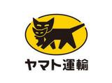 ヤマト運輸株式会社 香川津田センターのアルバイト情報