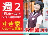 すき家 塩竈北浜店 ※2017年1月中旬 OPEN予定のアルバイト情報