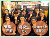 焼肉きんぐ 姫路野里店のアルバイト情報