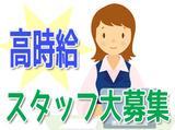 株式会社マイナビ 大阪支社 派遣事業本部のアルバイト情報
