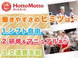 ほっともっと 岡三沢4丁目店 ※のアルバイト情報