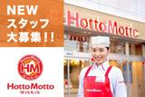 ほっともっと上田住吉店のアルバイト情報
