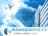 株式会社QCDクリエイト ※勤務地:小倉南区エリアのアルバイト情報