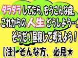 株式会社ウィル ※上尾市内でのお仕事のアルバイト情報