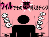 株式会社ウィル ※戸田市内でのお仕事のアルバイト情報