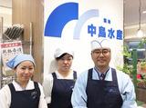 中島水産株式会社 溝の口店のアルバイト情報