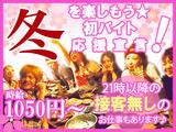 しゃぶしゃぶ温野菜 福島矢野目店のアルバイト情報