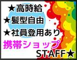 株式会社ラトルブランドカンパニー ※勤務地:広島市中区のアルバイト情報