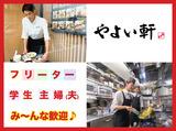 やよい軒 東雁来店/A2500401734のアルバイト情報