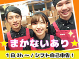 焼肉レストラン 安楽亭 春日部豊町店 ※2560のアルバイト情報
