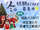 浜名湖パルパル(遠鉄観光開発株式会社)のアルバイト情報