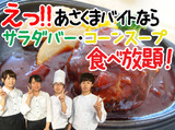 ステーキのあさくま 津高茶屋店のアルバイト情報